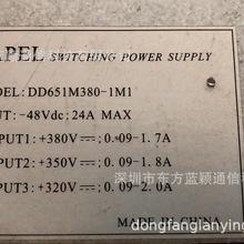 核达中远通通信电源DC变换器DD651M380-1M1包1年保修
