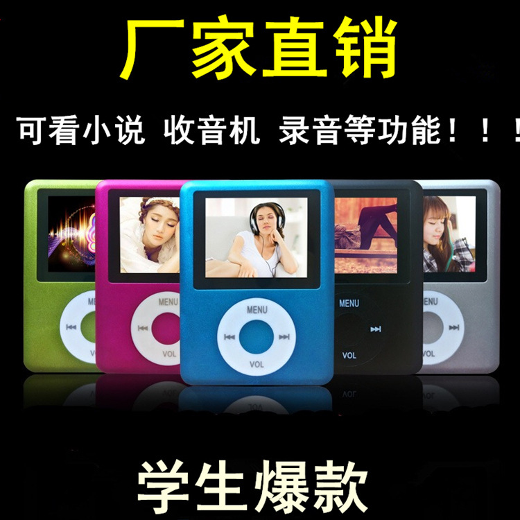 三代小胖子插卡MP4 1.8寸高清视频播放器 超长待机 带歌词显示