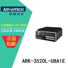 研華嵌入式無風扇工控機ARK-3520L-U8A1E Core i7-6820EQ原裝正品