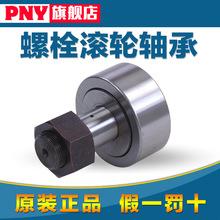PNY螺栓滾輪CF3KR4 5 6 8 10 12 16 18 20 24 30 32 35 軸承
