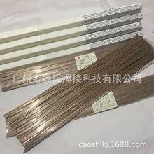 【銀焊條】【自產自銷】5%銀焊條、銀焊絲、銀焊料、料205
