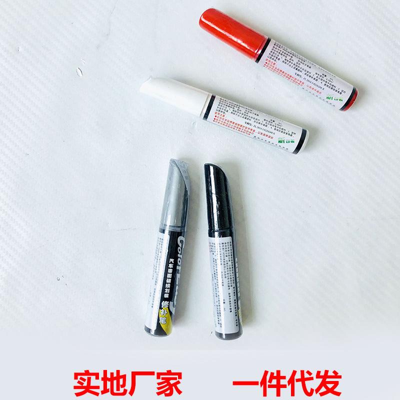 划痕修复自喷漆面刮痕修补油漆笔汽车漆补漆笔珍珠白色多色点漆笔