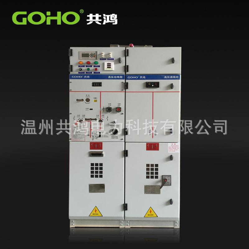 共鴻電力GHRM-12/10KV絕緣全密封金屬封閉組合式電氣開關設備