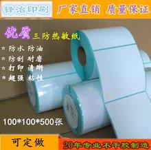 三防热敏标签纸100*100 e邮宝热敏纸 不干胶标贴纸 可定做