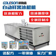 8模冰棍机 快速冰棒机雪糕机卡通模冰棒机商用大型设备生产线