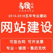 专业企业网站建设 制作 设计 企业建站 做网站 广州网站建设公司