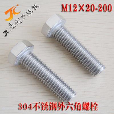 M12 304不锈钢外六角螺丝 不锈钢外六角螺栓 不锈钢螺栓厂价直销
