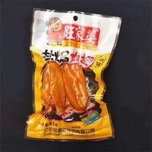 【包邮】旺家婆盐焗鸡翅65g广东特产盐焗鸡翅脆皮鸡大鸡翅盐焗