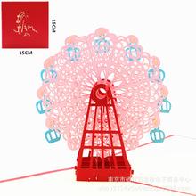 生日贺卡幸福摩天轮韩国创意礼品3D立体祝福卡片商务定制工厂直销