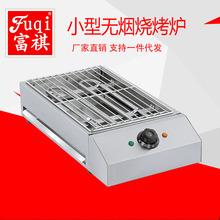 富祺商用台式电烧烤炉 家用聚会环保不锈钢电烧烤炉 无烟电烧烤炉