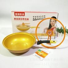 老品牌喜辣厨具 陶晶黄金真空锅 节能养生不粘炒锅促销礼品赠品锅