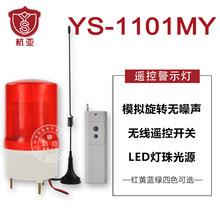 杭亚YS-1101MY无线遥控报警器220v声光警示灯无线呼叫器工厂酒店