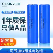倍量18650鋰電池2000mah圓柱形工業裝風扇頭燈3.7V充電電池