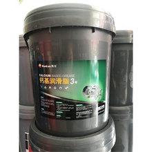钙基润滑脂 官方授权 通用3号钙基润滑脂 15KG工业昆仑通用润滑脂
