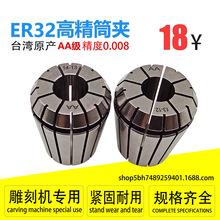 台湾高精度ER32弹性筒夹电?#26376;?#32034;咀铣床CNC雕刻机弹簧夹头0.008μ