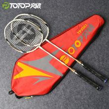 PTOTOP/突破羽毛球拍正品进攻型铝一体2支套装初学控球型业余初级
