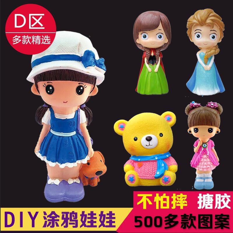 摔不壞石膏彩繪娃娃搪膠非陶瓷模具涂鴉白坯手工DIY兒童玩具批發
