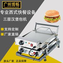博畅三层烘汉堡包机商用西式快餐汉堡店专用三层加热烤汉堡机设备