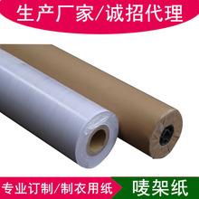 厂价供应服装打版cad绘图纸 制衣排版唛架纸 电脑唛架纸生产厂家