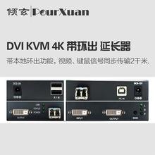 高清DVI视频光端机 光纤延长器收发器带KVM接USB键盘鼠标无压缩4K
