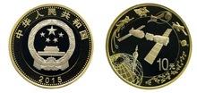 航天10元纪念币 卷拆航天币 钱币 纪念币 收藏 礼品