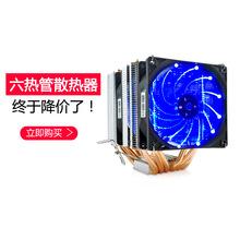 台式电脑CPU散热器 9025超静音双风扇 AMD1155 1156CPU散热器2011