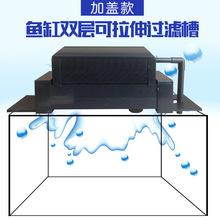 鱼缸多层过滤槽上置拉伸双层滴流盒水族箱上置过滤器两层上置过滤