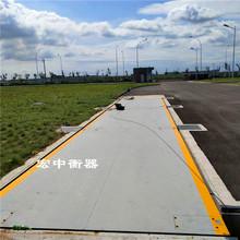 北京出售80噸可打磅單地上衡價錢 水泥廠3x18m計重汽車電子地磅