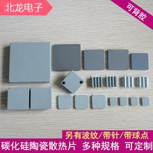 碳化硅陶瓷片 25*25*2/3/5/8/10mm絕緣散熱片 散熱器 可背膠波紋