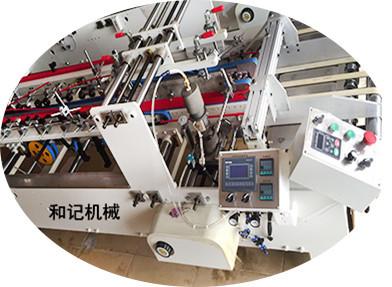 东莞市和记机械设备有限公司胶盒机