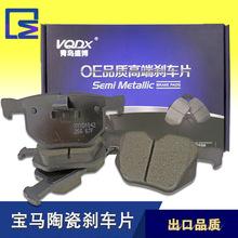 供应E60E61E63520525530Lid原厂刹车皮34216763043刹车片厂家生产