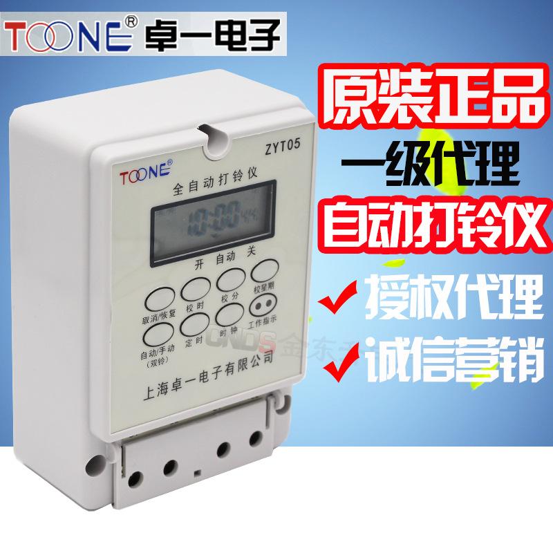 正品上海卓一打铃仪ZYT05 学校工厂用全自动时控定时器 厂家直销