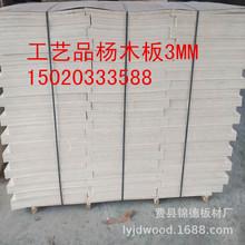 儿童木制玩具材料 3MM双面漂白杨木胶合板木质工艺品专用板环保E0