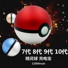 新款精靈球10代充電寶9精靈寶可夢8代移動電源7代口袋妖怪大容量