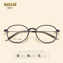 复古圆框乌钛塑钢眼镜框 韩版文艺圆形平光镜 男女近视配镜眼镜架
