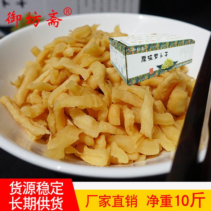 厂家直销 御坊斋原味萝卜干 脆萝卜 净重10斤酱菜定制加工