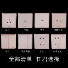 開關插座86型家用墻面墻壁暗裝墻插二三插5五孔面板多孔 墻壁開