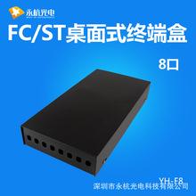 厂家直销 桌面式光纤终端盒8口ST/FC 光缆熔纤盒光端盒8芯