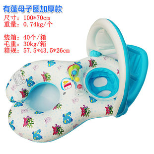 ABC sunshade detachable mother and child ring