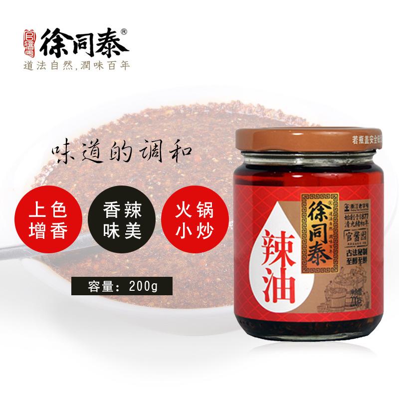 澳门豆捞酱料徐同泰辣油200g/瓶