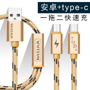 Android type-c one with two data cable two-in-one charging cable Android mobile phone universal double-headed metal braided wire
