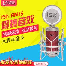 ISK RM16電容麥克風 小奶瓶麥克風套裝 錄音網絡K歌喊麥話筒