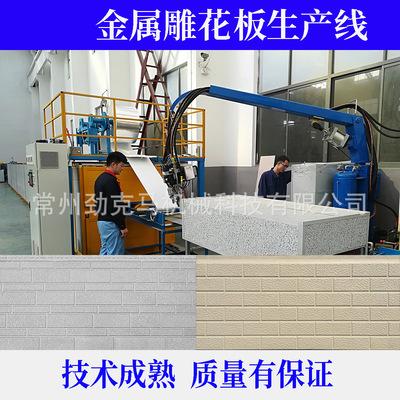 定制外墙金属雕花板设备整套生产线外墙装饰板设备