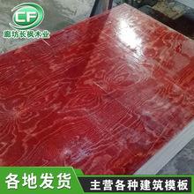 廠家直銷建筑模板 松木 紅色覆膜模板 定制板材
