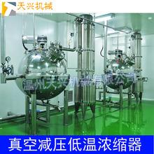 不锈钢真空减压低温浓缩器 球形刮板浓缩器 单效外循环蒸发器