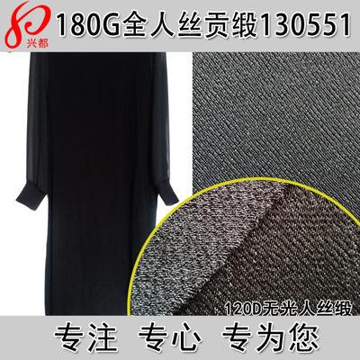 无光人丝贡缎 120D*120D加捻缎纹粘胶面料 100%人丝女装女裙面料