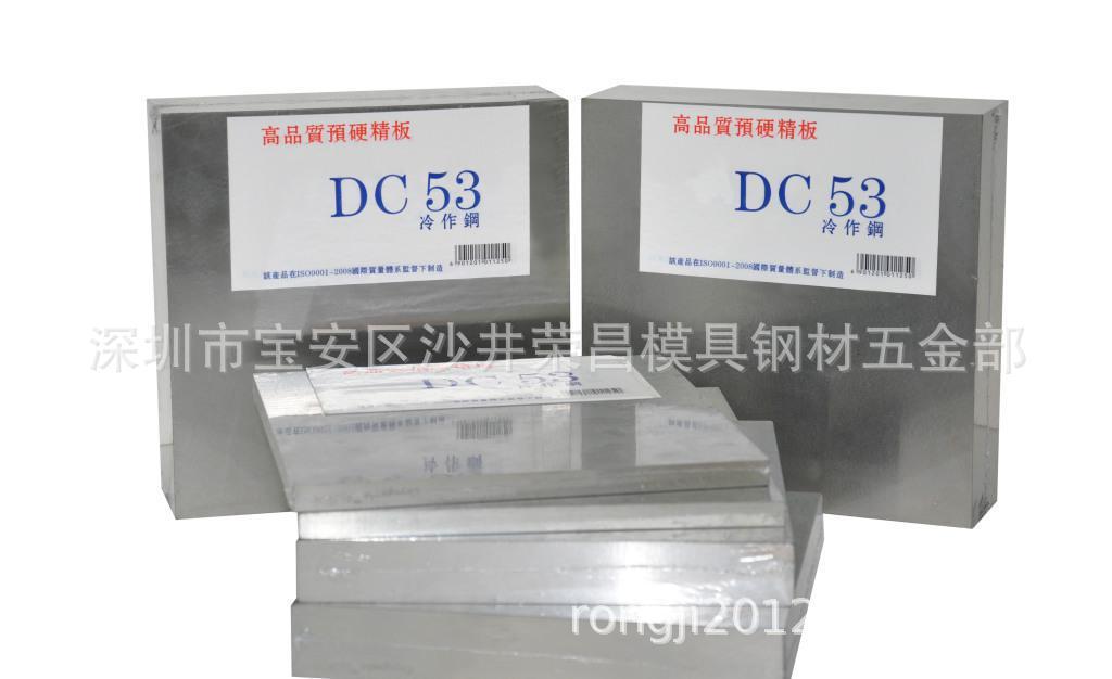 供应 国产 冷作模具钢 DC53 可按客户要求  加工精料 光板 热处理