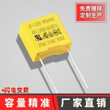 安规电容103k250v p10mm x2电容厂家直销mkp薄膜无极性电容耐高压