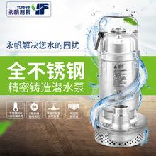 不锈钢潜水泵316防腐蚀304工业泵耐酸碱高温化工厂220v小型潜水泵