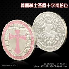 特价 德国骑士十字架战士纪念币 收藏武器镀银粉色硬币爱情?#20197;?#24065;
